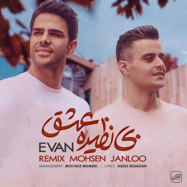 Evan Band - Binazire Eshgh (Remix) Song | ایوان بند بی نظیره عشق ریمیکس'