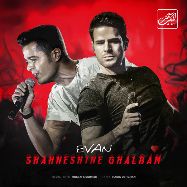 Evan Band - 'Shahneshine Ghalbam'