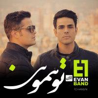 Evan Band - 'To Hamooni'
