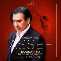 Faramarz Assef - 'Roosarito Bardar Az Saret'