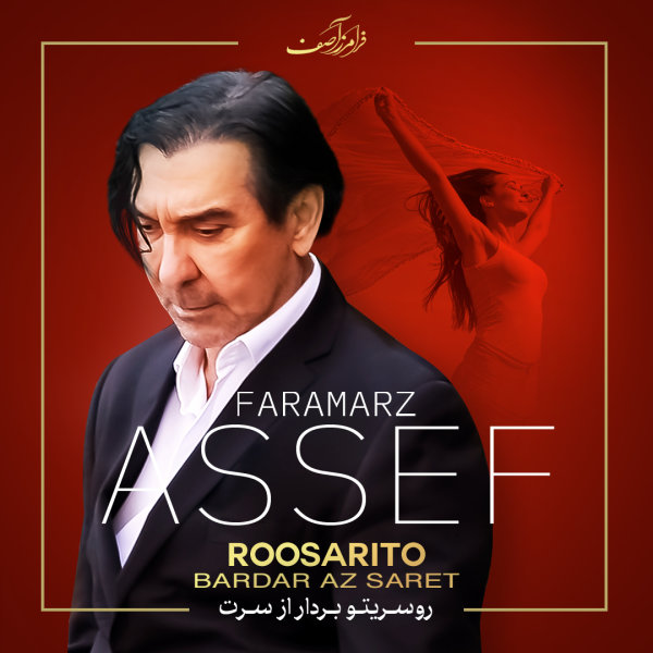 Faramarz Assef - Roosarito Bardar Az Saret Song | فرامرز آصف روسریتو بردار از سرت