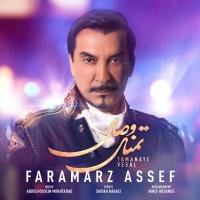 Faramarz Assef - 'Tamanaye Vesal'