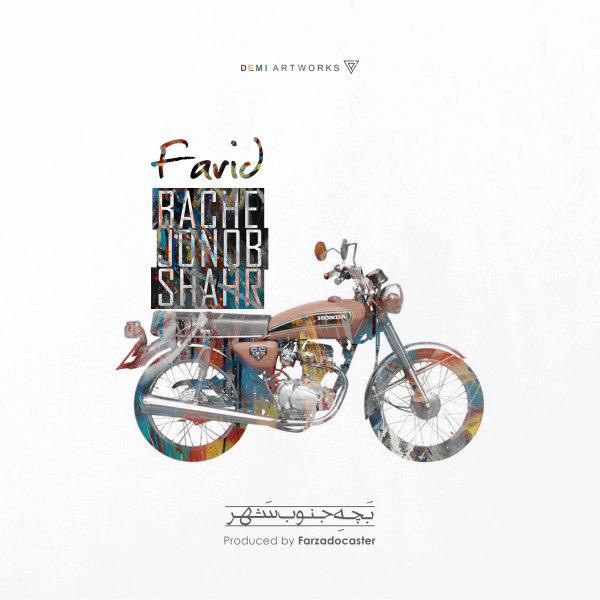 Farid - Bache Jonob Shahr