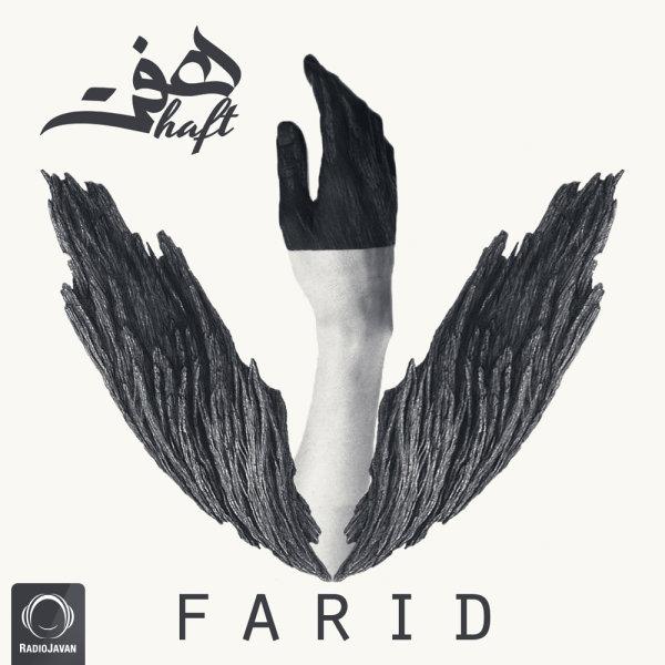 Farid - 'Heydar Baba (Ft Payam Turk)'