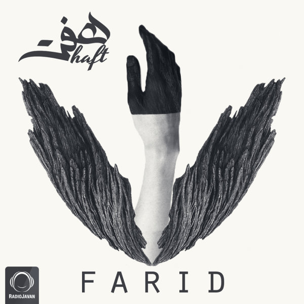 Farid - 'Mitooni (Ft Pishro)'