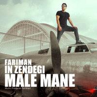 Fariman - 'In Zendegi Male Mane'