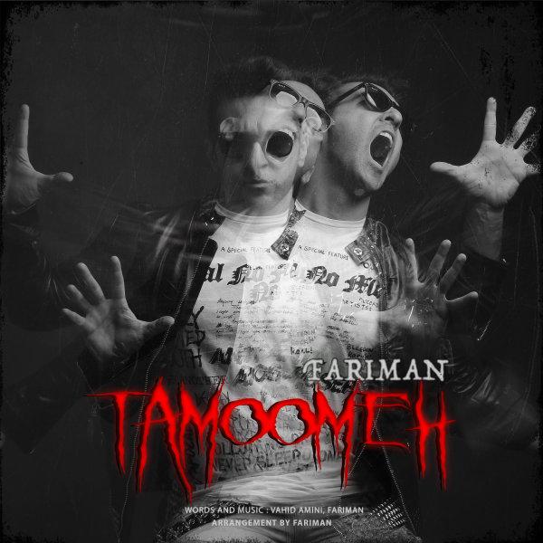 Fariman - 'Tamoomeh'
