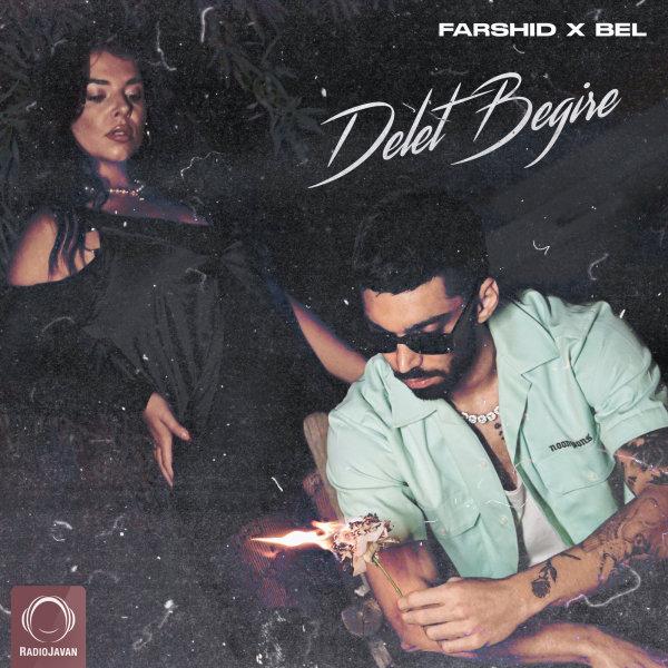 Farshid - Delet Begire (Ft Bel) Song | فرشید دلت بگیره بل'