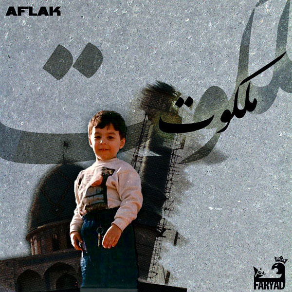 Sina Faryad - Az Farsh Ta Arsh (Ft Sepehr Khalse)