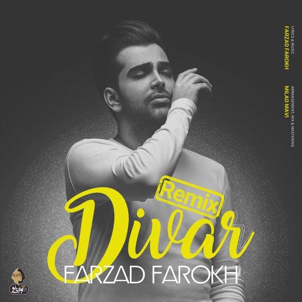 Farzad Farokh - Divar (Remix) Song | فرزاد فرخ دیوار ریمیکس