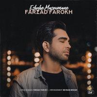Farzad Farokh - 'Eshghe Masoumane'