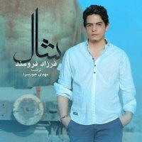 Farzad Faroomand - 'Shal'