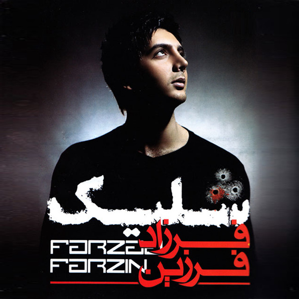 Farzad Farzin - Jaye Khalit