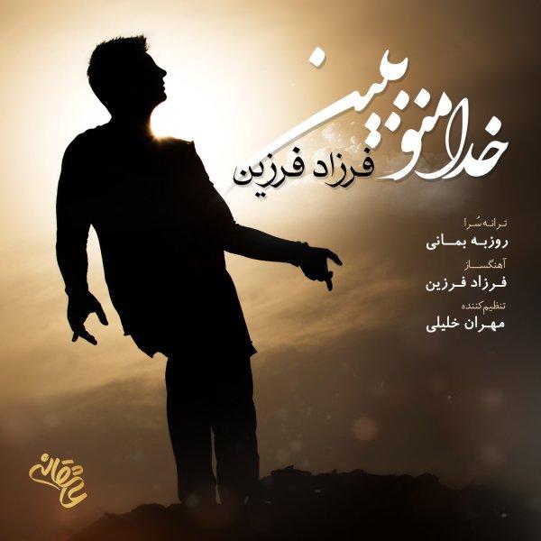 Farzad Farzin - 'Khoda Mano Bebin'