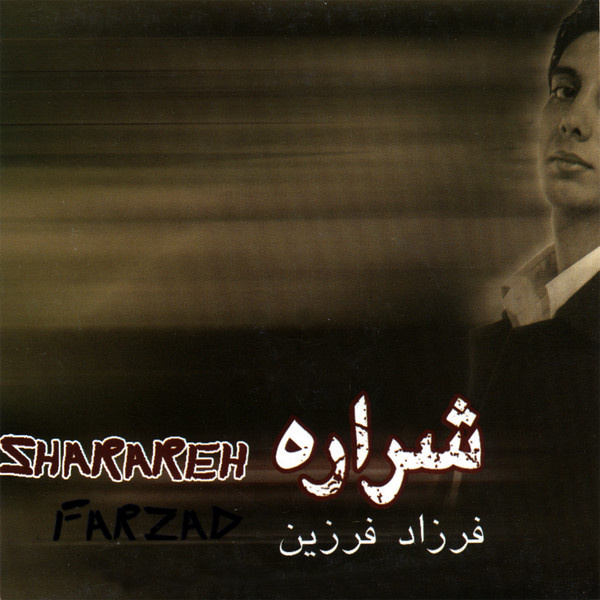 Farzad Farzin - Shahre Man