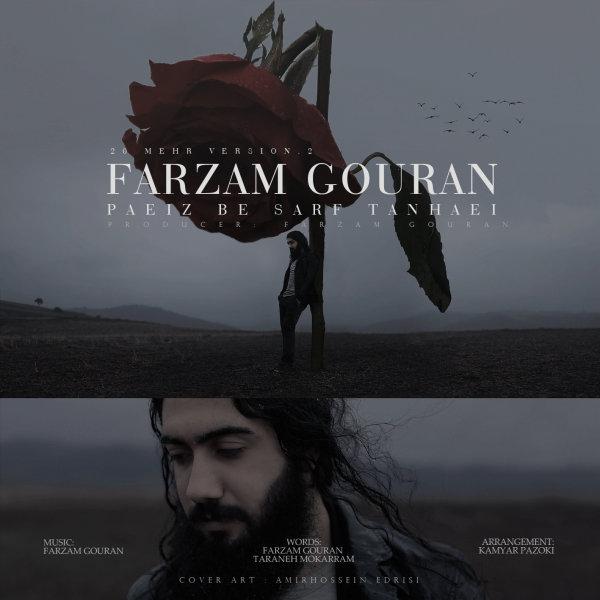 Farzam Gouran - 20 Mehr 2 (Paeiz Be Sarf Tanhaei)