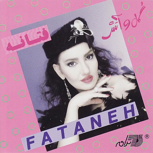 Fataneh - Namehraboon Song | فتانه نامهربون