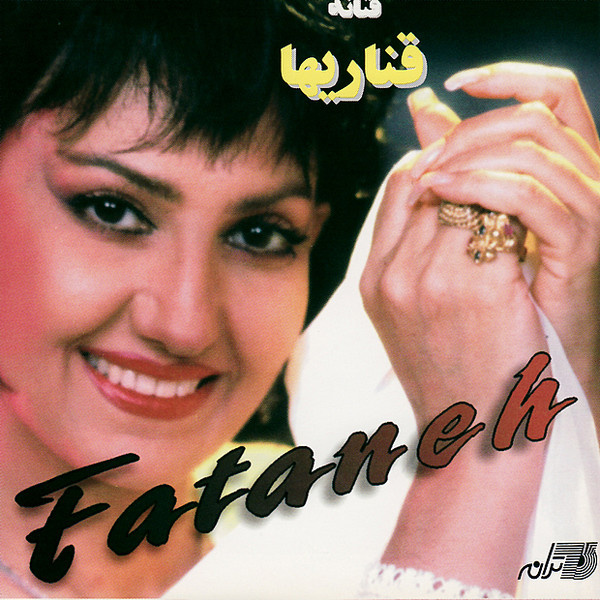 Fataneh - Onvare Donya Song'