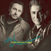 Fereydoun - 'Salam (Ft Mohammad Alizadeh)'