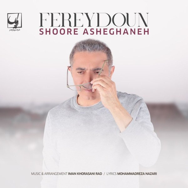 Fereydoun - Shoore Asheghaneh