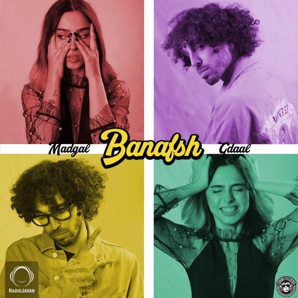 Gdaal & Madgal - Banafsh Song | جیدال و مدگل بنفش'