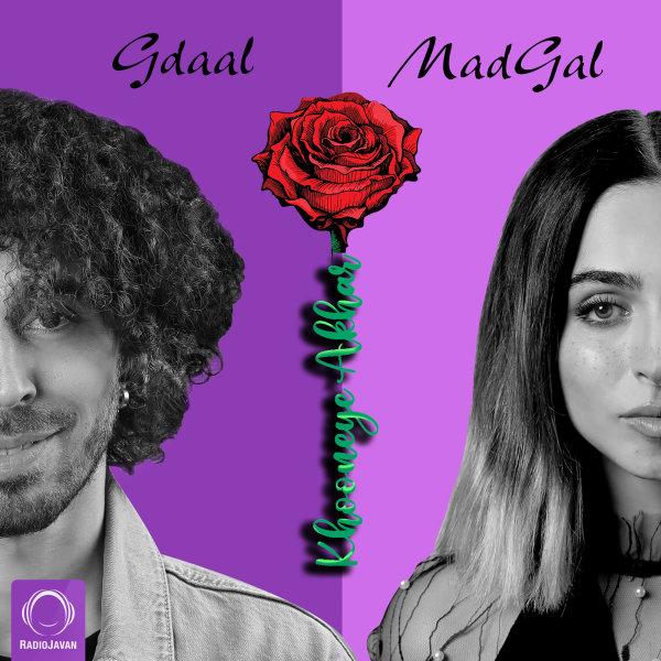 Gdaal & Madgal - Khooneye Akhar Song | جیدال و  مدگل خونه ی آخر