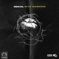 Gdaal - 'Mive Mamnooe'