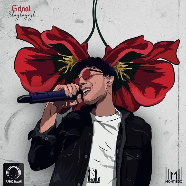 Gdaal - 'Shaghayegh'