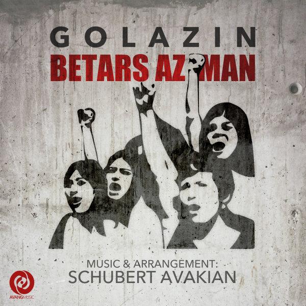 Golazin - 'Betars Az Man'