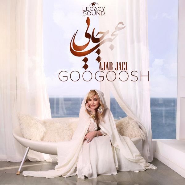Googoosh - 'Ajab Jaei'