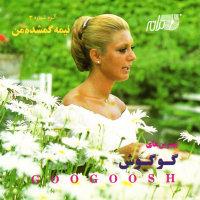 Googoosh - 'Gomshodeh'