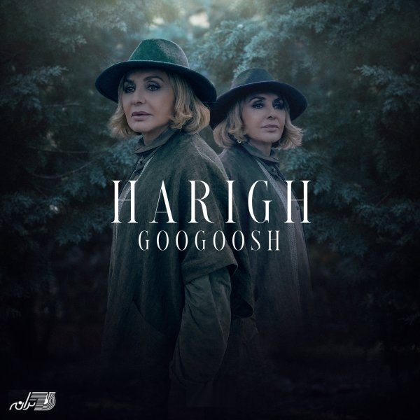 Googoosh - 'Harigh'