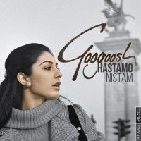Googoosh - 'Hastamo Nistam'