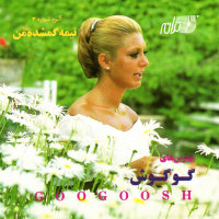 Googoosh - 'Ma Be Ham Nemiresim'