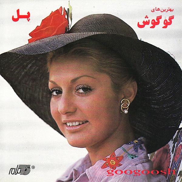 Googoosh - Maah Pishooni