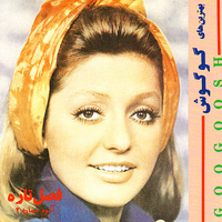 Googoosh - 'Mikham Aroom Begiram'