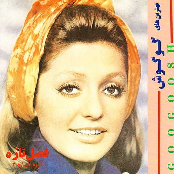 Googoosh - 'Mikham Aroom Begiram'