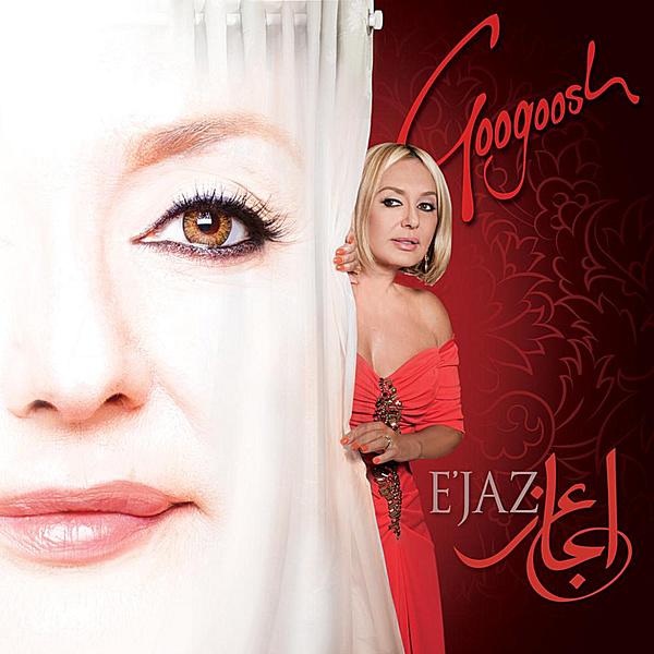 Googoosh - Nemidouni