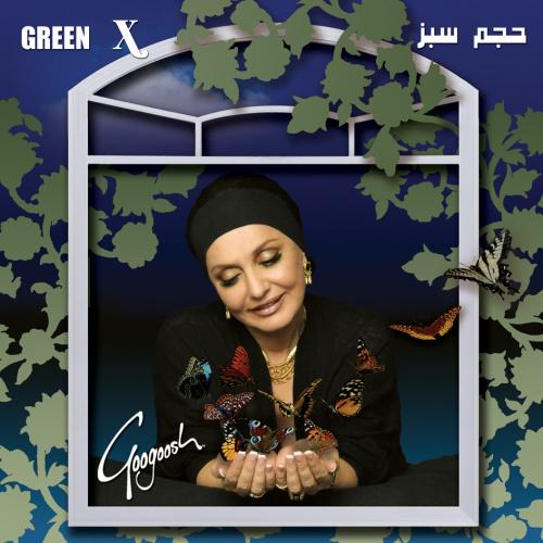 Googoosh - Hajme Sabz