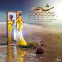 Googoosh - 'Shahed'