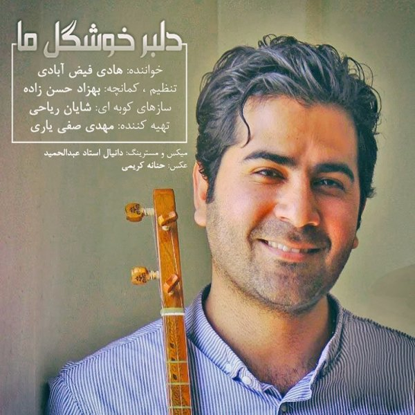 Hadi Feizabadi - Delbare Khoshgele Ma
