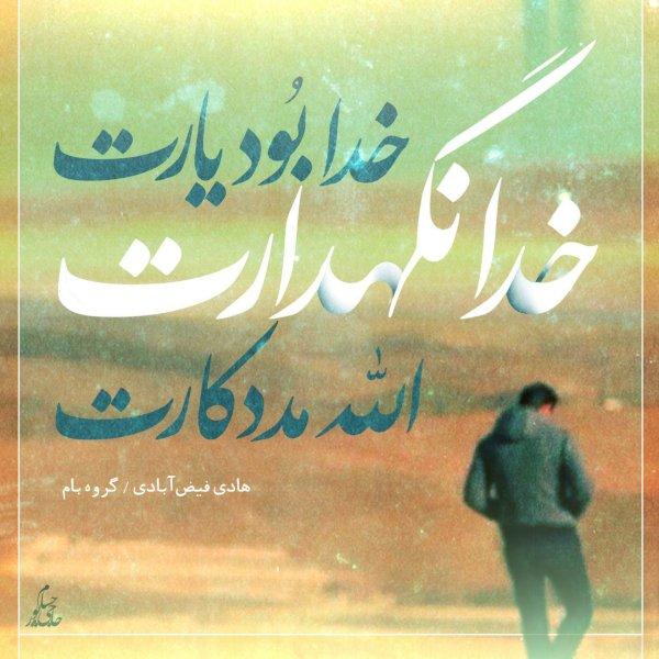 Hadi Feizabadi - Khoda Negahdar