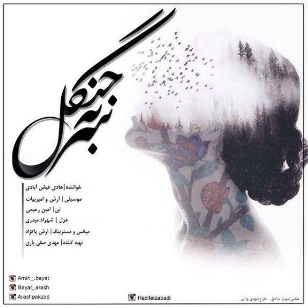 Hadi Feizabadi - 'Sar Be Janagal (Ft Arash & Amir Bayat)'