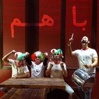 Haman Band - 'Baham'