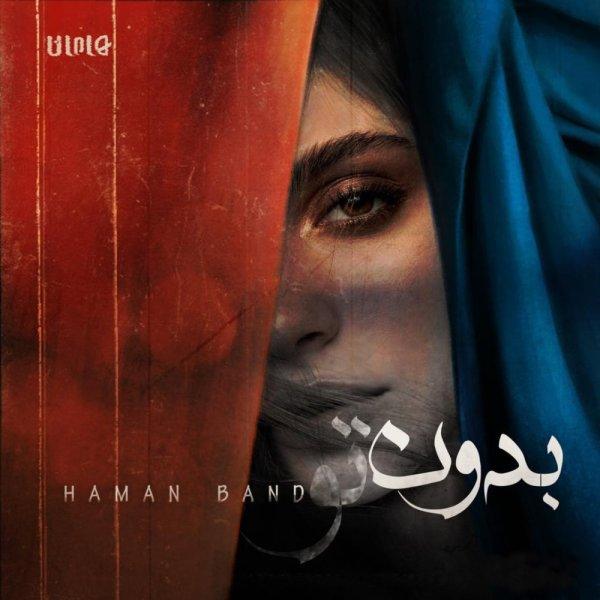 Haman Band - Bedoone To Song'