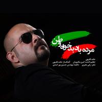Hamed Faghihi - 'Morde Bad Badkhahe Vatan'