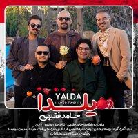 Hamed Faghihi - 'Yalda'