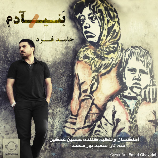 Hamed Fard - 'Bani Adam'
