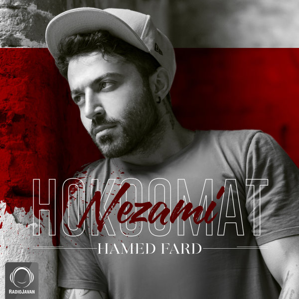 Hamed Fard - 'Hokoomat Nezami'