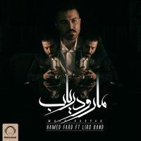 Hamed Fard - 'Maro Daryab (Ft Liro Band)'